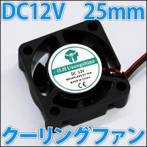 25mm 2.5センチ 超小型 冷却ファン クーリングファン ケースファン コンパクトでどこにでも設置できる!? DC12V ledg