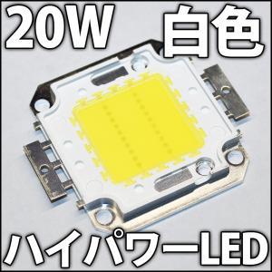 高品質 高効率 20W 白色 白 ホワイト 昼光色 ハイパワーLED素子 COB LED 発光ダイオード ledg