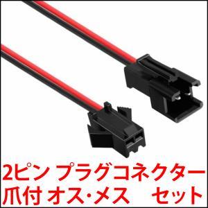 2ピン JSTケーブル コネクタ付きコード 大容量・ロック用ツメ付 2P プラグ コネクタ オス・メス 2個 1ペアセット|ledg