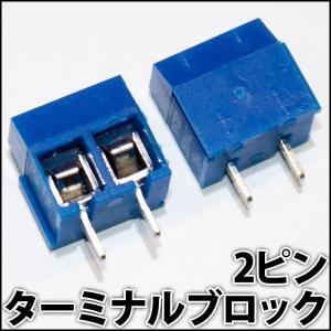 汎用ターミナルブロック 2ピン 青色 縦置き型 小型コンパクトタイプ 汎用端子台 大容量10A 300V|ledg