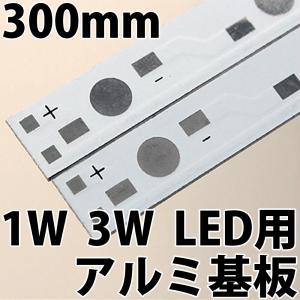 1W 3W ハイパワーLED用 基板 300mm 30cm アルミニウムヒートシンク 取付板 12個直列用 12W 36W PCB LED 発光ダイオード|ledg