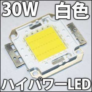 高品質 高効率 30W 白色 白 ホワイト 昼光色 ハイパワーLED素子 チップ COB LED 発光ダイオード