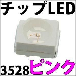 チップLED SMD 3528 ピンク 桃色 桃 インチ表記:1210 LED 発光ダイオード