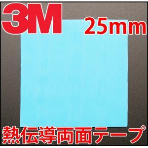 3M社製 熱伝導両面テープ 25mm シール シート