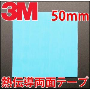 3M社製 熱伝導両面テープ 50mm シール シート