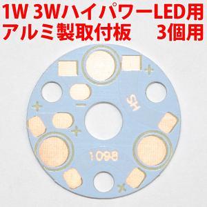 1W 3W ハイパワーLED用 基板 アルミ ヒートシンク 取付板 3個直列用 9W PCB LED 発光ダイオード|ledg