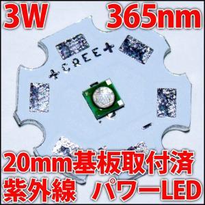 廉価版 365nm 365nm-375nm 3W 紫外線 UV ハイパワーLED 20mmアルミ基板取付済 発光ダイオード ブラックライト