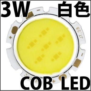 高品質 高効率 3W COBタイプ 白色 白 ホワイト ハイパワーLED素子 300ルーメン 激安!! LED 発光ダイオード