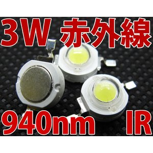3W 赤外線 IR 940nm ハイパワーLED素子 LED 発光ダイオード