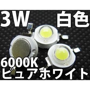 3W 白色 白 ホワイト ハイパワーLED素子 6000K ...