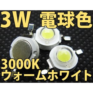 3W 電球色 暖白色 ハイパワーLED素子 3000K LED 発光ダイオード