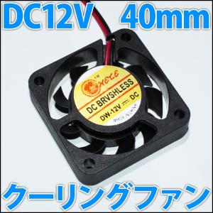 40mm 4センチ 冷却ファン クーリングファン ケースファン DC12V