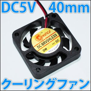 ■DC 5V■ 40mm 4センチ 冷却ファン クーリングファン ケースファン DC5V USBと同じ電圧で使いやすい!! ledg