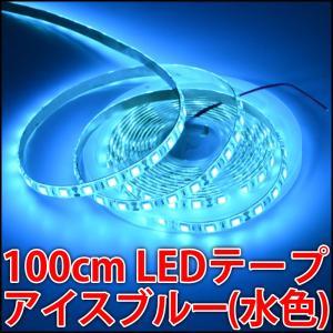 LEDテープ 水色 アイスブルー 正面発光 1m単位で切り売り 高輝度 5050SMD 60個使用 100cm 1000mm LED 発光ダイオード