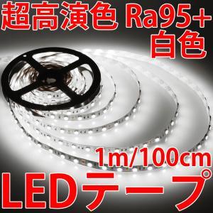 高品質 高効率 超高演色 Ra90+ 白色 昼光色 ホワイト LEDテープ プロ仕様 正面発光 1m単位で切り売り 高輝度 5050SMD 60個使用 100cm 1000mm LED 発光ダイオード