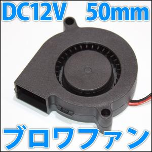 50mmサイズのDC12Vで動作するブロワファンとなります。 当店で取扱い中の10W・20W・30W...