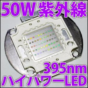 高品質 高効率 50W UV 紫外線 紫色 紫 395nm-400nm ハイパワーLED素子 アクアリウム サンゴ 水槽などに LED 発光ダイオード ledg
