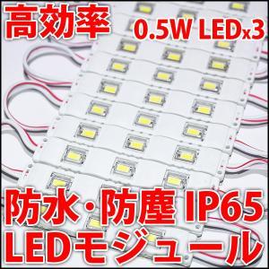 DC12V 防水・防塵 IP65 ハイパワーLEDモジュール 3灯タイプ 白色 ホワイト 白 0.5...