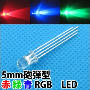 5mm 砲弾型 LED RGB 赤 緑 青 ハイパワーLED素子 3色 3原色 透明クリアレンズクリアトップタイプ 高輝度 激安!! LED 発光ダイオード|ledg