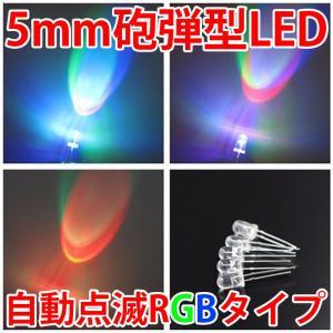 5mm RGB 砲弾型 LED 自己点滅タイプ 赤 緑 青 3色 3原色 透明クリアレンズクリアトップタイプ 高輝度 激安!! LED 発光ダイオード|ledg
