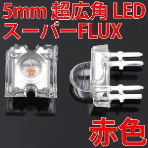 5mm Super Flux LED 赤...