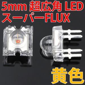 5mm Super Flux LED 橙色 オレンジ 高輝度 透明クリアレンズクリアトップタイプ 激安!! LED 発光ダイオード