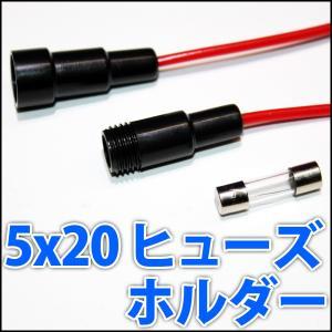 管型ヒューズホルダー ミニ管型ヒューズホルダー スクリュータイプ 配線済みで接続簡単♪ 5x20型用 選べる許容電流 1A 3A 5A ガラス管ヒューズ ケース|ledg