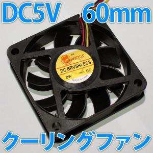 ■DC 5V■ 60mm 6センチ 冷却ファン クーリングファン ケースファン DC5V USBと同じ電圧で使いやすい!! ledg