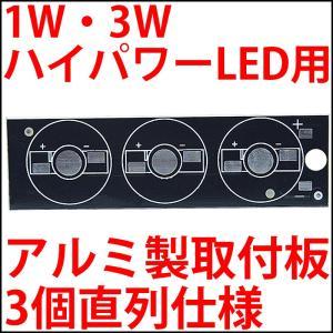 ■ 1W 3W ハイパワーLED用 基板 アルミ ヒートシンク 取付板 横型 3個直列用 9W PCB LED 発光ダイオード ■|ledg