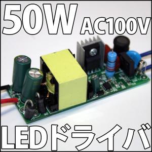 50W ハイパワーLED用 交流 AC 100V-200V LEDドライバー電源 定電流機能付 (1W 3W 10W LEDにも利用可) 非防水・激安廉価版 LED