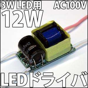 3W ハイパワーLED用 交流 AC 100V-200V 12W LEDドライバー電源 定電流機能付 3〜4個直列用 自作LED照明に便利! LEDドライバ LED