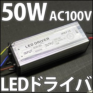 50W ハイパワーLED用 交流 AC 100V-200V IP65 防水・防塵 LEDドライバー電源 定電流機能付(1W 3W LEDにも利用可) LED