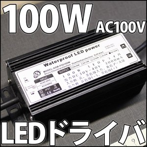 100W ハイパワーLED用 交流 AC 100V-200V IP65 防水・防塵 LEDドライバー電源 定電流機能付(1W 3W 10W 20W 50W LEDにも利用可) LED