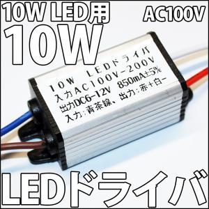 10W ハイパワーLED用 交流 AC 100V-200V IP65 防水・防塵 LEDドライバー電源 定電流機能付(1W 3W LEDにも利用可) LED