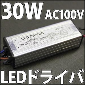 30W ハイパワーLED用 交流 AC 100V-200V IP65 防水・防塵 LEDドライバー電源 定電流機能付(1W 3W 10W LEDにも利用可) LED