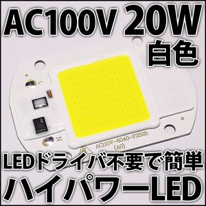 交流 AC100V 20W COB 白色 白 ホワイト ハイパワーLED LEDドライバ内蔵で簡単点灯♪ シーリングライトやダウンライトに! LED 発光ダイオード