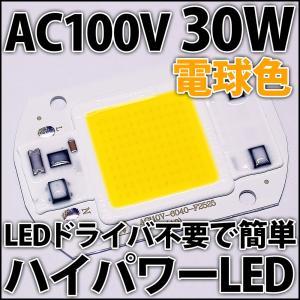 交流 AC100V 30W COB 電球色 暖白色 ウォームホワイト ハイパワーLED LEDドライバ内蔵で簡単点灯♪ シーリングライトやダウンライトに! LED 発光ダイオード ledg
