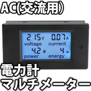 ※商品厚さの関係上、簡易梱包となります。ご了承下さい。  1台で電流、電圧、電力、累積電流が確認でき...