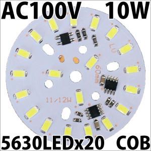交流 AC 100V 10W COB 白色 電球色 パワーLED 950lm LEDドライバ内蔵 シーリングライト ダウンライト 5630LED 20個使用
