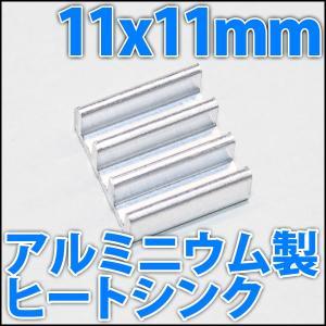 アルミヒートシンク 放熱器 ラジエーター ICチップの放熱、冷却に!! 11mm x 11mm x 5mm|ledg