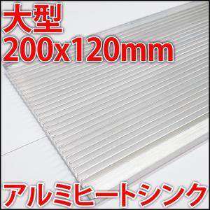 アルミヒートシンク 大型放熱器 ラジエーター 200x120x7mm 20cm 12cm ハイパワーLEDに最適!!|ledg