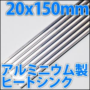 アルミヒートシンク 放熱器 ラジエーター 20x150mm 15cm ハイパワーLEDに最適!!|ledg