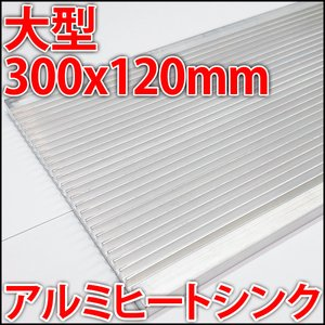 アルミヒートシンク 大型放熱器 ラジエーター 300x120x7mm 30cm 12cm ハイパワーLEDに最適!!|ledg