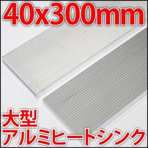アルミヒートシンク 大型放熱器 ラジエーター 300x40x8mm 30cm ハイパワーLEDに最適!!|ledg