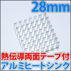 アルミヒートシンク 便利な熱伝導両面テープ付き♪ 28x28x11mm ハイパワーLEDに最適!! 放熱器 ラジエーター|ledg