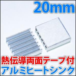 アルミヒートシンク 便利な熱伝導両面テープ付き♪ 20x20x6mm 2cm ハイパワーLEDに最適!! 放熱器 ラジエーター|ledg