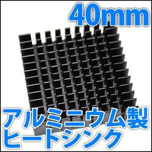 アルミヒートシンク 放熱器 ラジエーター 40x40x11mm 4cm ハイパワーLEDに最適!!|ledg