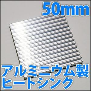 アルミヒートシンク 放熱器 ラジエーター 50x50x4.6mm 5cm ハイパワーLEDに最適!!|ledg