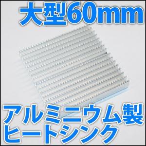 アルミヒートシンク 放熱器 ラジエーター 60x60x10mm 6cm ハイパワーLEDに最適!!|ledg