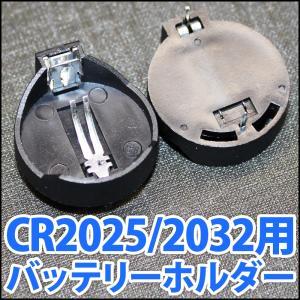 電池ボックス コイン電池ホルダー CR2025 CR2032 ボタン電池 コイン電池 用 バッテリーケース 電池ケース|ledg